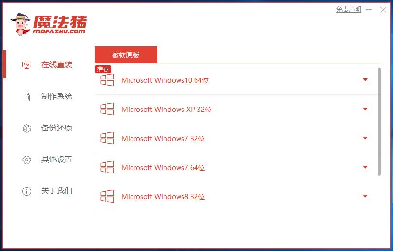 小白系统Win10 64位专业版下载 v1912